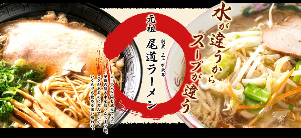 創業三十有余年 水が違うから スープが違う!!元祖尾道ラーメン